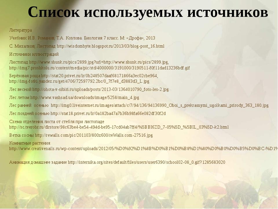 Список используемых источников Литература Учебник И.В. Романов, Т.А. Козлова....