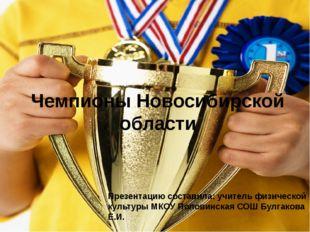Чемпионы Новосибирской области Презентацию составила: учитель физической куль