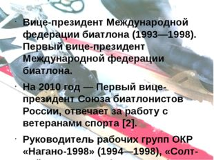 Вице-президент Международной федерации биатлона (1993—1998). Первый вице-през