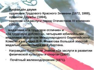 Награждён двумяорденами Трудового Красного Знамени(1972, 1988),орденом Дру