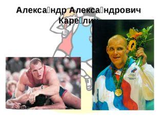 Алекса́ндр Алекса́ндрович Каре́лин