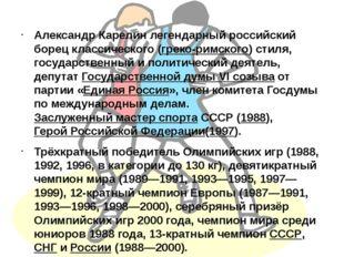 Александр Карелин легендарный российский борец классического (греко-римского)