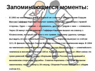 Запоминающиеся моменты: В 1993 на чемпионате мира, в первой же схватке с амер