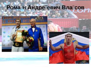 Рома́н Андре́евич Вла́сов