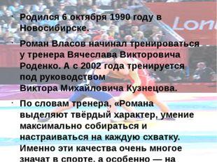 Родился 6 октября 1990 году в Новосибирске. Роман Власов начинал тренироватьс