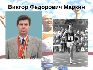 Виктор Фёдорович Маркин