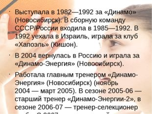 Выступала в 1982—1992 за «Динамо» (Новосибирск). В сборную команду СССР/Росси