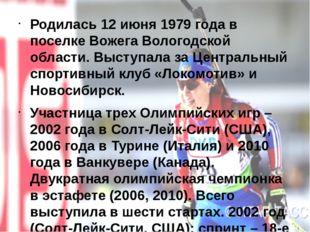 Родилась 12 июня 1979 года в поселке Вожега Вологодской области. Выступала за