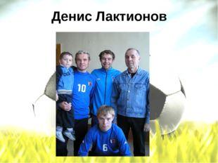 Денис Лактионов