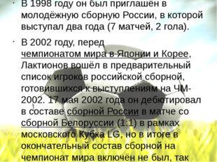 В 1998 году он был приглашён в молодёжную сборную России, в которой выступал