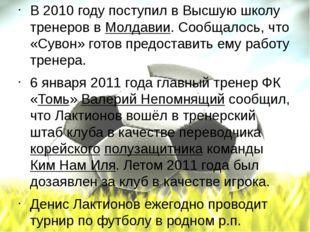 В 2010 году поступил в Высшую школу тренеров вМолдавии. Сообщалось, что «Сув