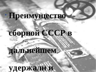 Преимущество сборной СССР в дальнейшем удержали и закрепили партнёры (разрыв