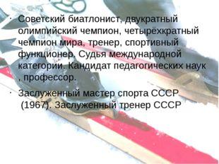 Советскийбиатлонист, двукратныйолимпийский чемпион, четырёхкратныйчемпион