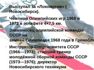 Выступал за «Локомотив» (Новосибирск). Чемпион Олимпийских игр 1968 и 1972 в