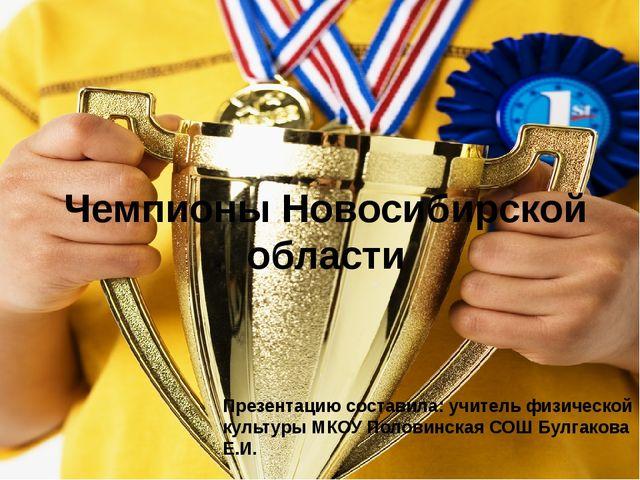 Чемпионы Новосибирской области Презентацию составила: учитель физической куль...