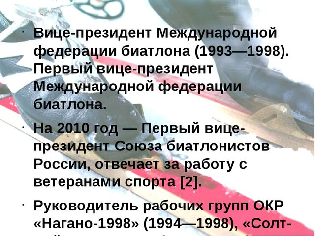 Вице-президент Международной федерации биатлона (1993—1998). Первый вице-през...