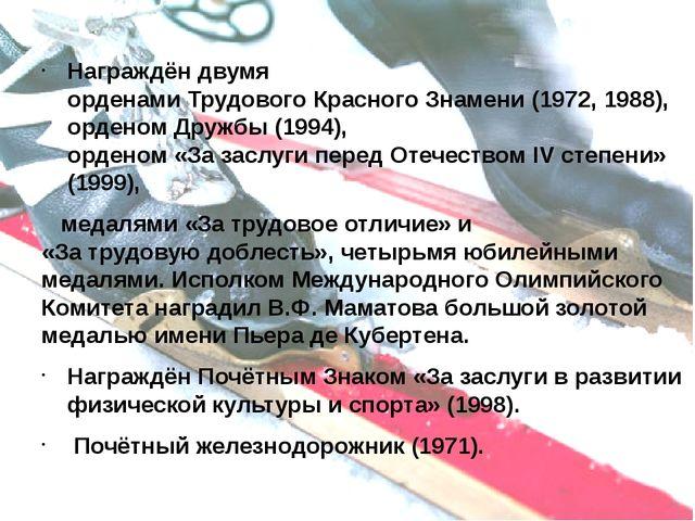 Награждён двумяорденами Трудового Красного Знамени(1972, 1988),орденом Дру...