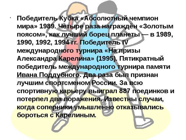 Победитель Кубка «Абсолютный чемпион мира» 1989. Четыре раза награждён «Золот...