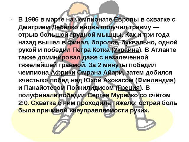 В 1996 в марте на чемпионате Европы в схватке с Дмитрием Дебелко вновь получи...