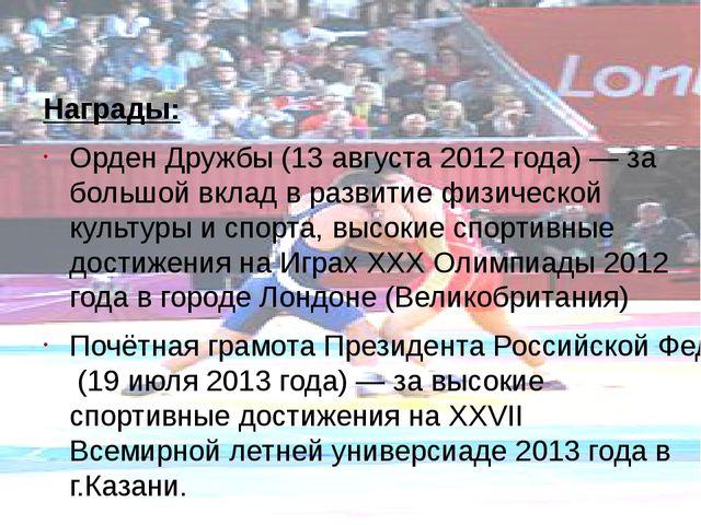 Награды: Орден Дружбы(13 августа2012 года)—за большой вклад в развитие фи...