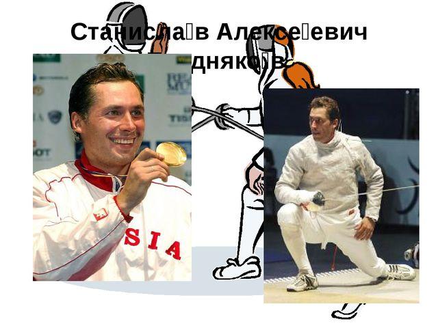 Станисла́в Алексе́евич Поздняко́в
