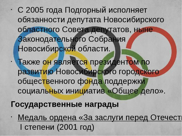 С 2005 года Подгорный исполняет обязанности депутата Новосибирского областног...
