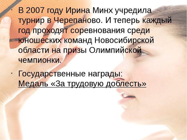 В 2007 году Ирина Минх учредила турнир в Черепаново. И теперь каждый год прох...