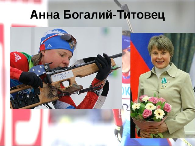 Анна Богалий-Титовец