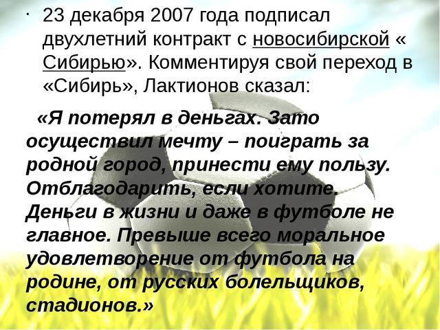 23 декабря 2007 года подписал двухлетний контракт сновосибирской«Сибирью»....