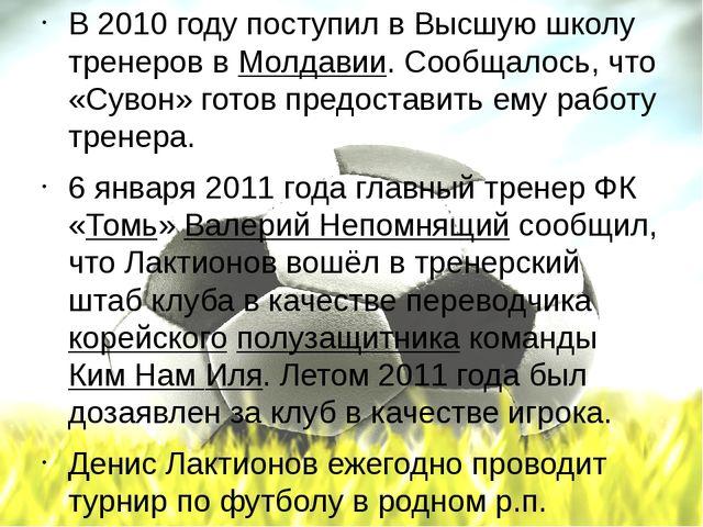 В 2010 году поступил в Высшую школу тренеров вМолдавии. Сообщалось, что «Сув...