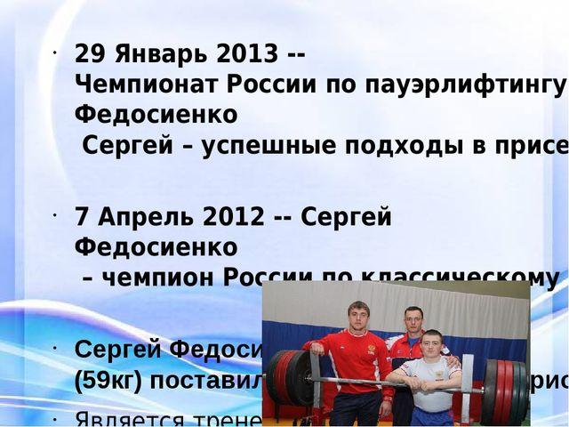 29 Январь 2013 --Чемпионат России по пауэрлифтингу 2013 – Федосиенко Сергей...
