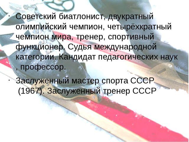 Советскийбиатлонист, двукратныйолимпийский чемпион, четырёхкратныйчемпион...