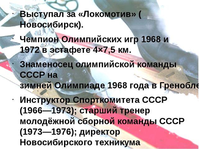 Выступал за «Локомотив» (Новосибирск). Чемпион Олимпийских игр 1968 и 1972 в...