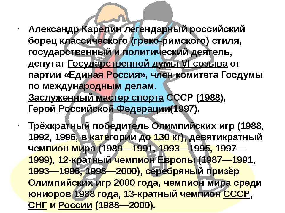 Александр Карелин легендарный российский борец классического (греко-римского)...
