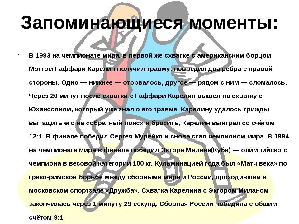 Запоминающиеся моменты: В 1993 на чемпионате мира, в первой же схватке с амер...