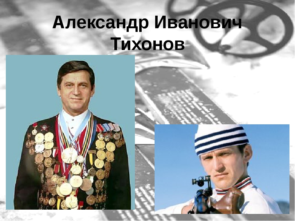 Александр Иванович Тихонов