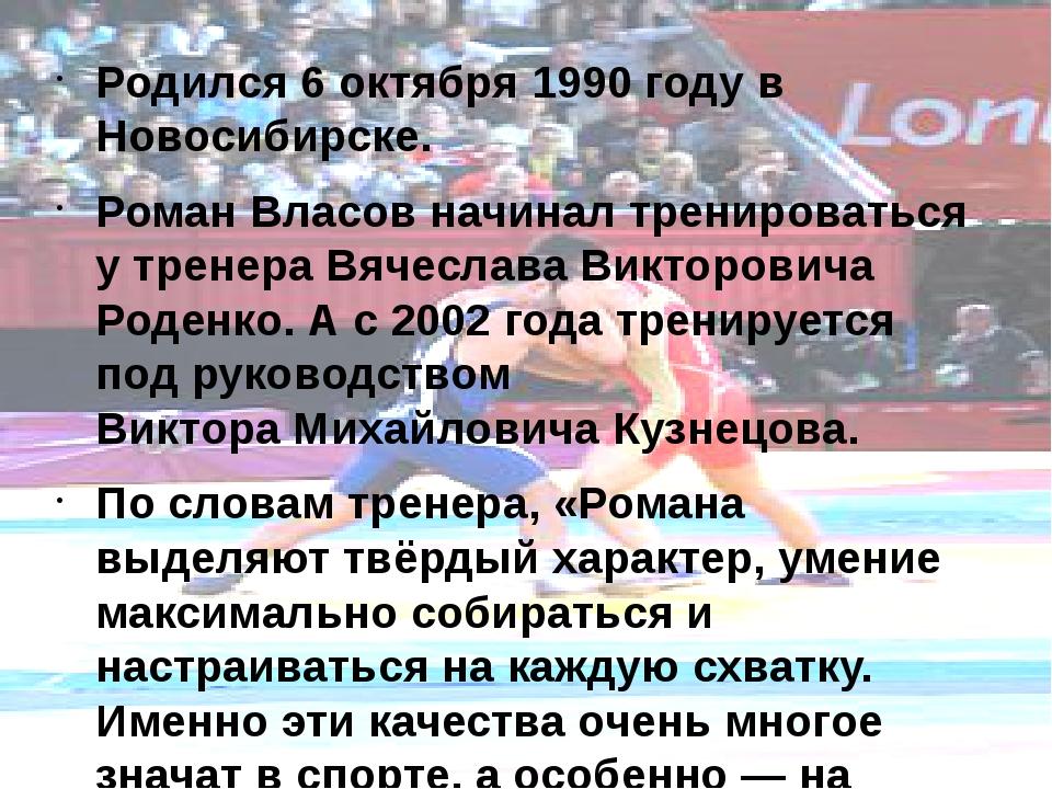 Родился 6 октября 1990 году в Новосибирске. Роман Власов начинал тренироватьс...