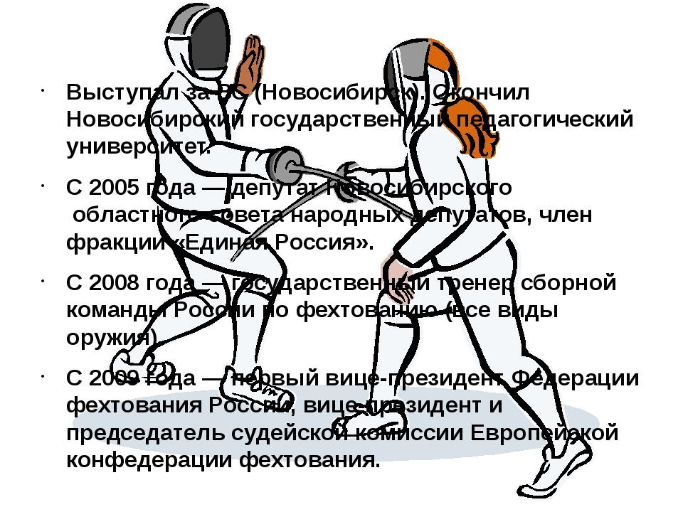 Выступал за ВС (Новосибирск). Окончил Новосибирский государственный педагогич...