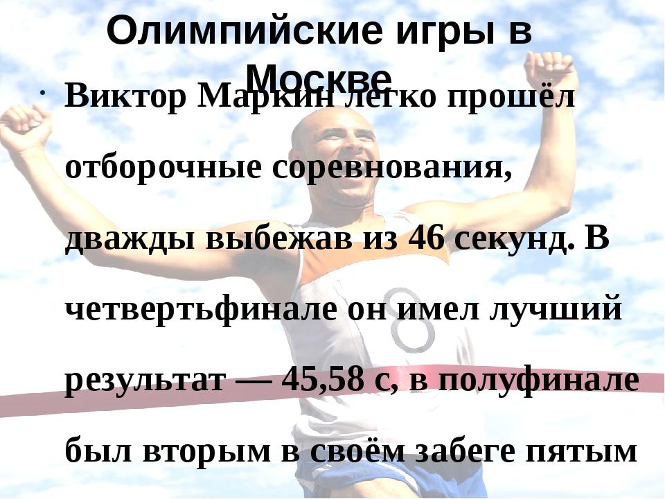 Олимпийские игры в Москве Виктор Маркин легко прошёл отборочные соревнования,...