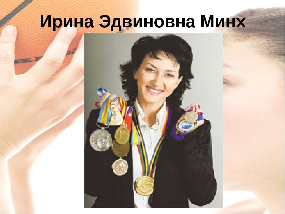 Ирина Эдвиновна Минх