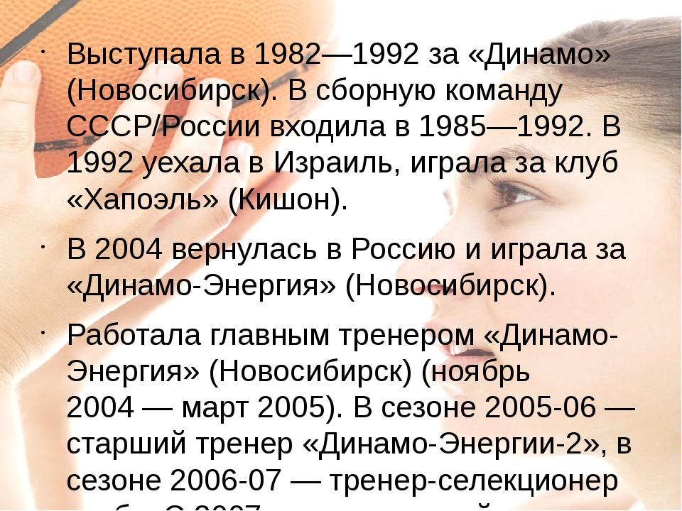 Выступала в 1982—1992 за «Динамо» (Новосибирск). В сборную команду СССР/Росси...