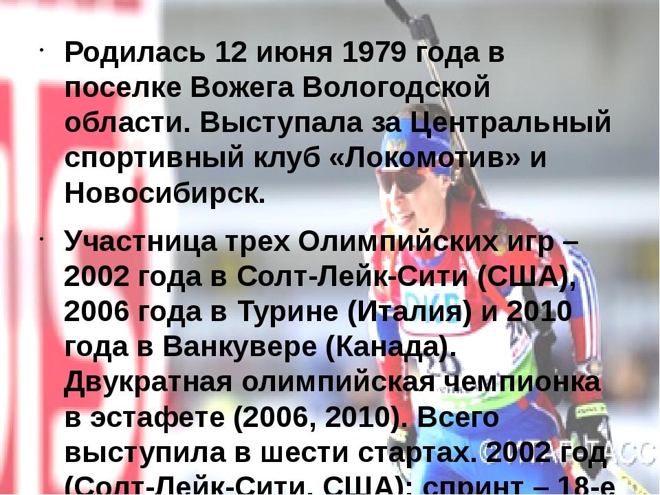 Родилась 12 июня 1979 года в поселке Вожега Вологодской области. Выступала за...