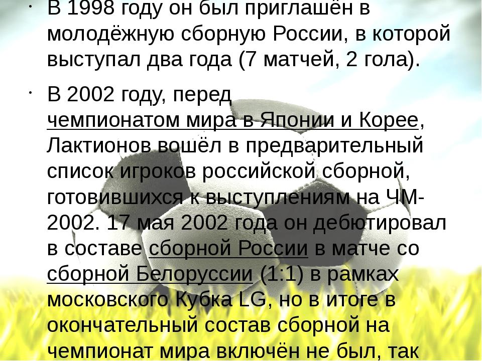 В 1998 году он был приглашён в молодёжную сборную России, в которой выступал...