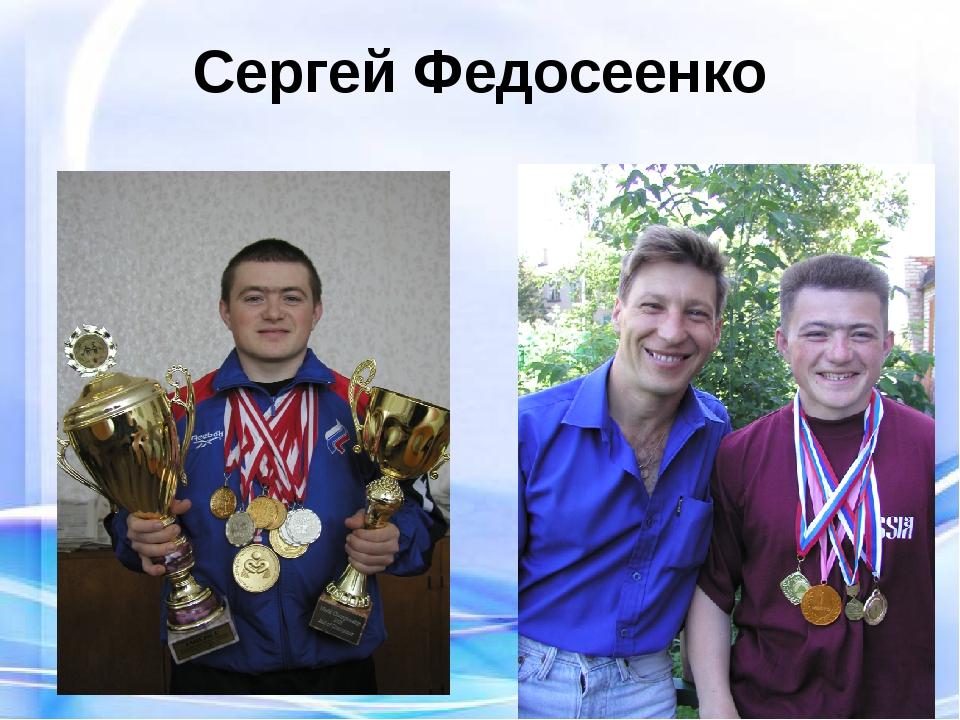 Сергей Федосеенко