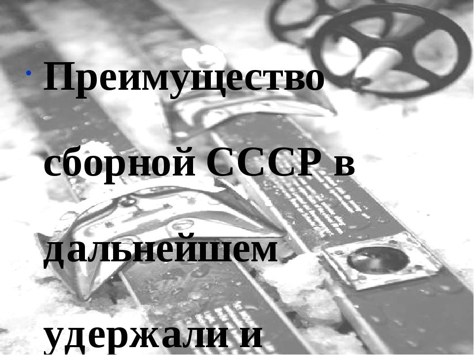 Преимущество сборной СССР в дальнейшем удержали и закрепили партнёры (разрыв...