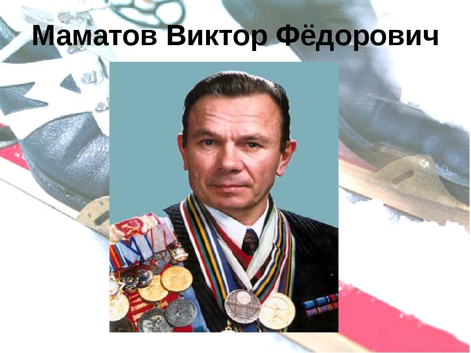 Маматов Виктор Фёдорович
