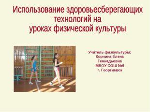 Учитель физкультуры: Корчина Елена Геннадьевна МБОУ СОШ №6 г. Георгиевск