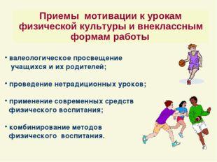 Приемы мотивации к урокам физической культуры и внеклассным формам работы ва