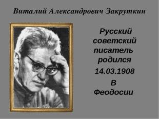 Виталий Александрович Закруткин Русский советский писатель родился 14.03.1908