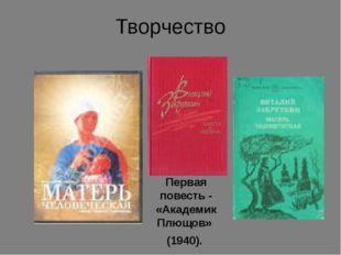 Творчество Первая повесть - «Академик Плющов» (1940).